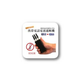 携帯電話のジャマーの合法化の問題 Stickers