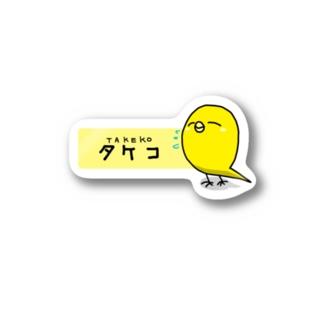 タケコ名札 Stickers