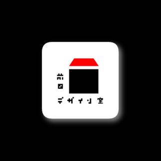 maeda-design-roomの【公式】前田デザイン室グッズ Stickers
