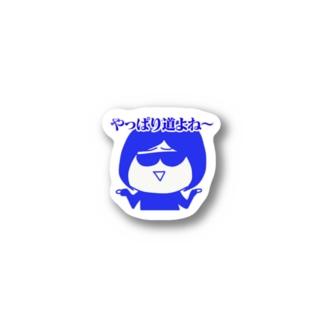 道美智「やっぱり道よね〜」 Stickers