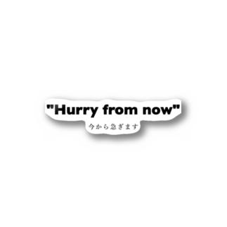 今から急ぐ Stickers