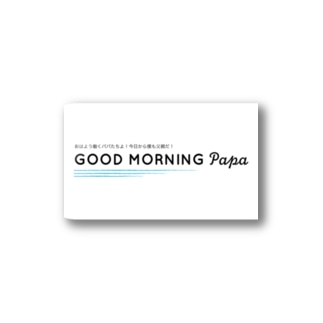 Taisho / 育児大好きパパのおはようパパ Stickers