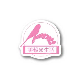 美穀※生活 スタッフグッズ Stickers