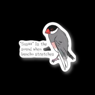 文鳥堂のスサー Stickers