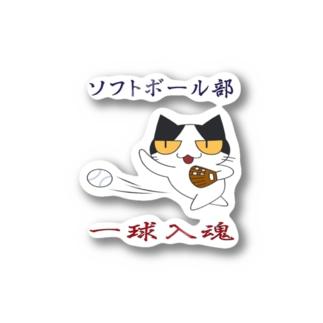 ソフトボール Stickers