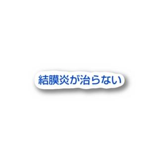 結膜炎が治らない 文字 ブルー Stickers