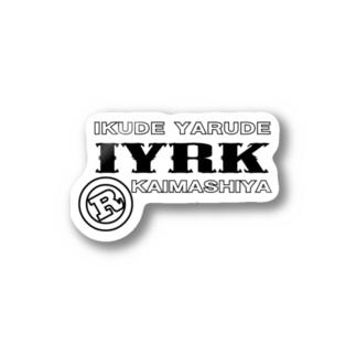 〈IYRK〉ロゴ黒文字 Stickers