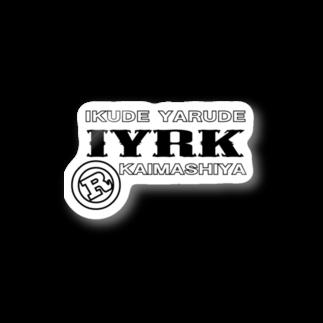 100OKUENPLAYER<絆>公式ショップの〈IYRK〉ロゴ黒文字 Stickers