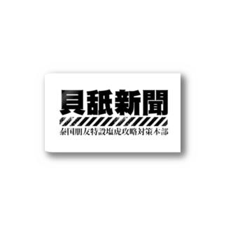 ほぼ日刊ほいなめ新聞(漢字) Stickers