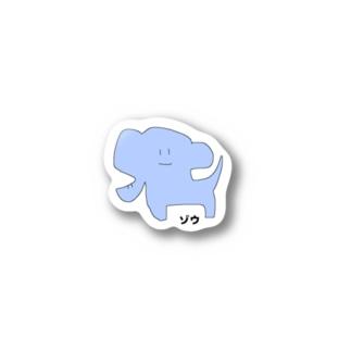 YURUIゾウ Stickers