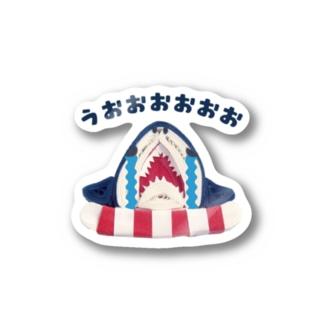 うおお泣きサメさん ステッカー