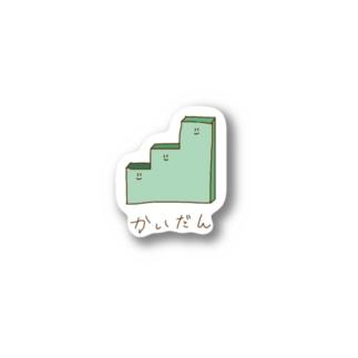 かいだんステッカー Stickers