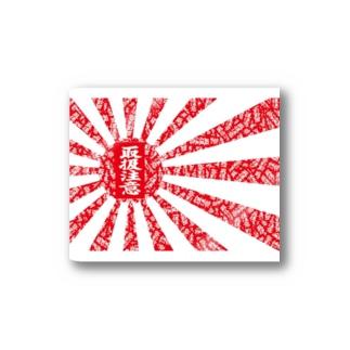 取扱注意國 Stickers