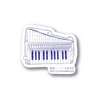 アンデステッカー(鍵盤ハーモニカ研究所オリジナルグッズ) ステッカー