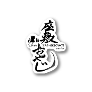 座敷おやじ(片面) Stickers