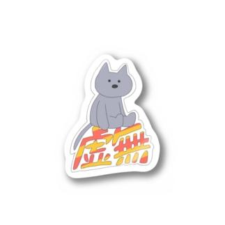 きょむ Stickers