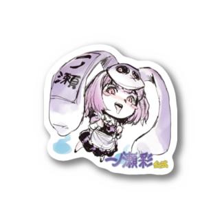 一ノ瀬彩ラフ画タッチちびキャラ【ニコイズム様Design】 Stickers