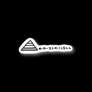 emichang0827のカーストのここらへん(底辺) Stickers