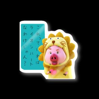 zentoyのベンジャミンライオンハートに目覚める Stickers