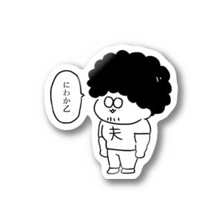 にわか乙気取り Stickers
