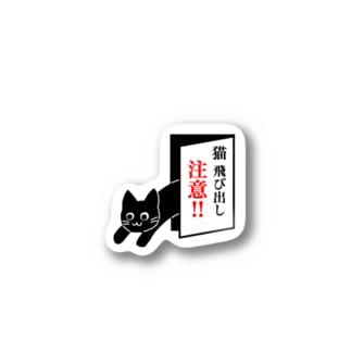 猫飛び出し注意!! Stickers