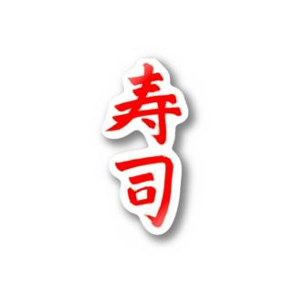寿司 Stickers