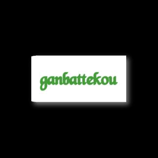_ono38___の緑ロゴ Stickers
