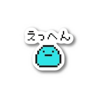 えっへん(ドット絵) Stickers