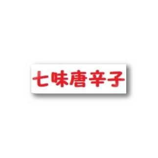七味唐辛子 辛さ Stickers