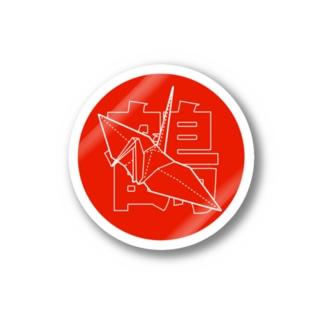 あかまる折り鶴(白) Stickers