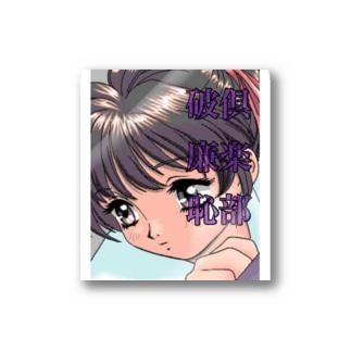 おねだり娘 Stickers