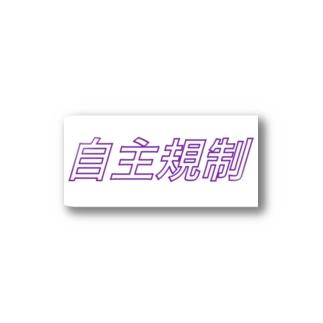 自主規制 Stickers