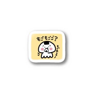 もごもご Stickers