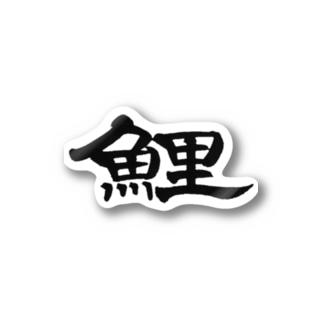漢字ステッカー【鯉 隷書】 Stickers
