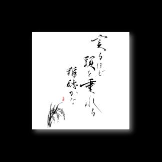 書家・書道家・墨象アーティスト / 市川翠峰の実るほど頭を垂れる稲穂かな  Stickers