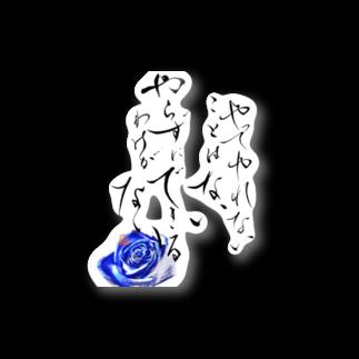 書家・書道家・墨象アーティスト / 市川翠峰のやってやれないことはない やらずにできるわけがない Stickers