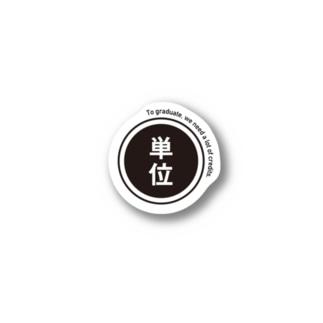 単位パン Stickers