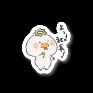 河童書房の河童書房〜よっ社長!〜 Stickers
