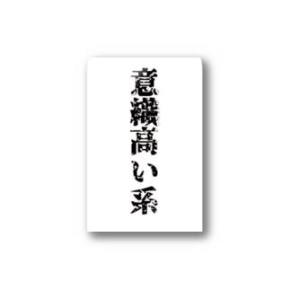 力強い意識高い系 Stickers