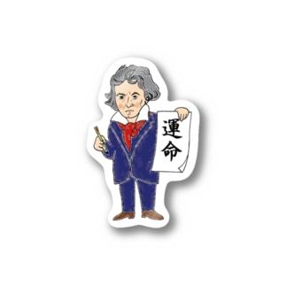 作曲家シリーズ:ベートーヴェン Stickers