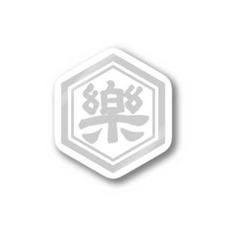 極楽堂商標 Stickers