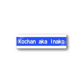 こうちゃん AKA イナコウ ステッカー Stickers