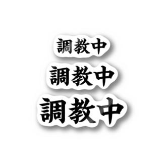 調教中のステッカー Stickers