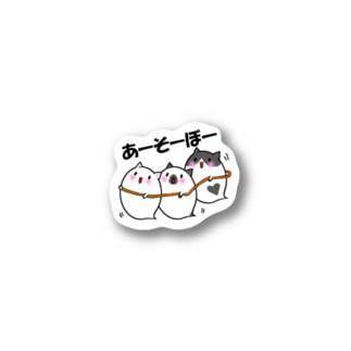 あーそーぼー Stickers