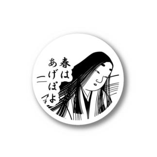 「春はあげぽよ」のステッカー Stickers