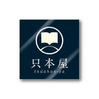 【投げ銭】只本屋ロゴステッカー ステッカー