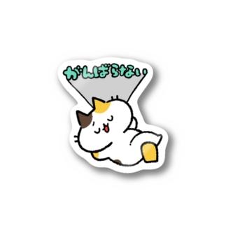 がんばらないステッカー Stickers