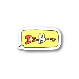 エエーッ Stickers