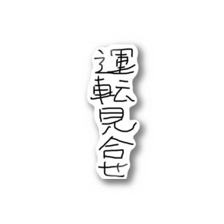 絶望の言葉 Stickers