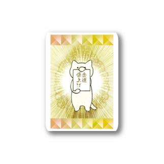 金運爆上げねこ Stickers